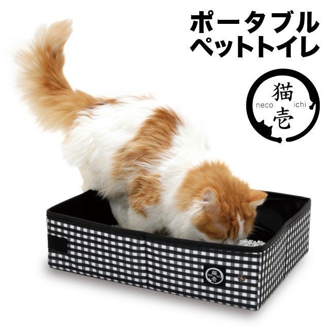 猫 トイレ 猫壱 ポータブルトイレ|56nyan