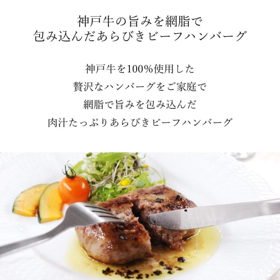 神戸牛あらびき網脂生ハンバーグ(トリュフ醤油付き) 140g×2個|5mm|02