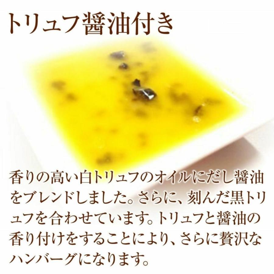 神戸牛あらびき網脂生ハンバーグ(トリュフ醤油付き) 140g×2個 5mm 11