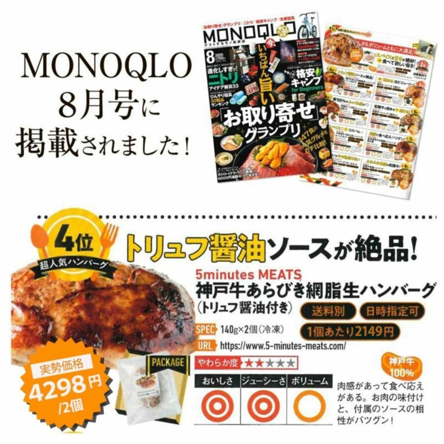 神戸牛あらびき網脂生ハンバーグ(トリュフ醤油付き) 140g×2個 5mm 05