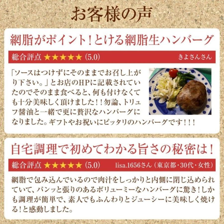 神戸牛あらびき網脂生ハンバーグ(トリュフ醤油付き) 140g×2個 5mm 06