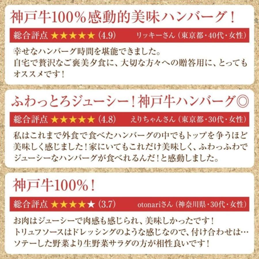 神戸牛あらびき網脂生ハンバーグ(トリュフ醤油付き) 140g×2個|5mm|07