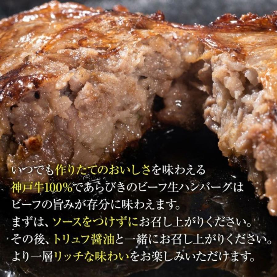 神戸牛あらびき網脂生ハンバーグ(トリュフ醤油付き) 140g×2個 5mm 09