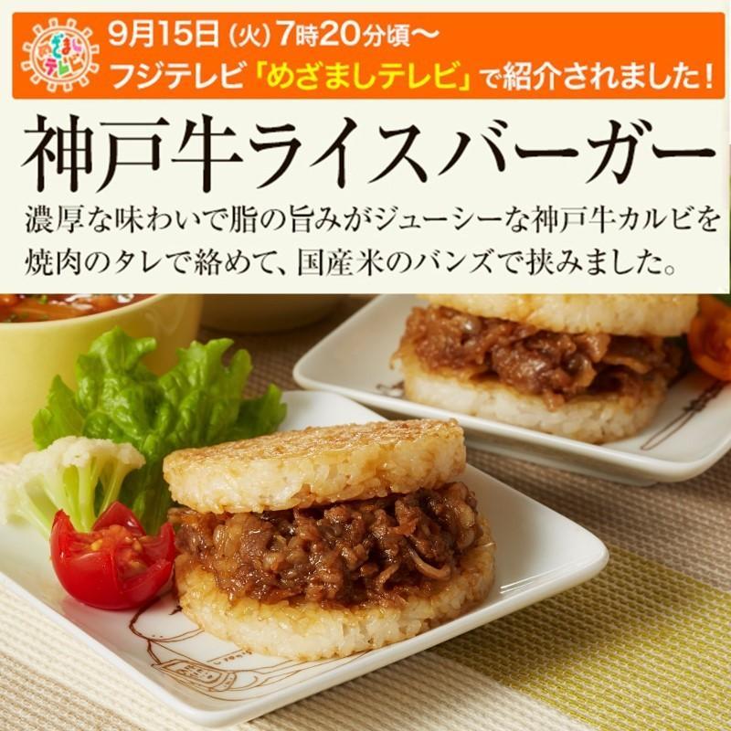 神戸牛焼肉ライスバーガーにんにく味噌だれ 140g×5個|5mm|03