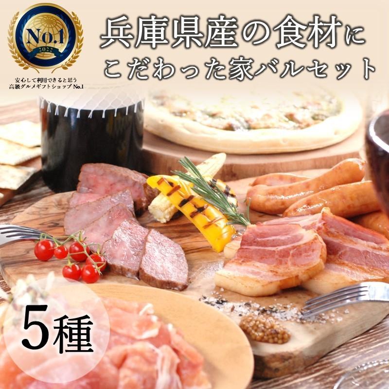 5MMのお肉de家バルセット 兵庫県食材にこだわりました! 5mm