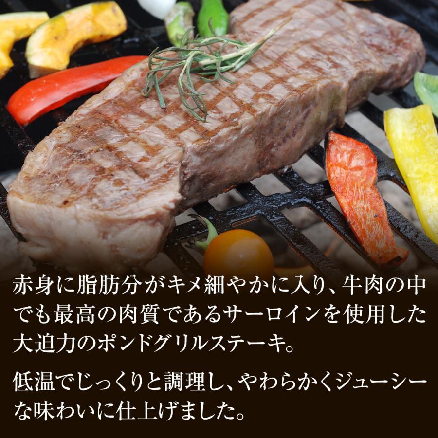 黒毛和牛サーロインポンドグリルステーキ(トリュフ醤油付き)450g×1個 トリュフ醤油30g×2 5mm 02