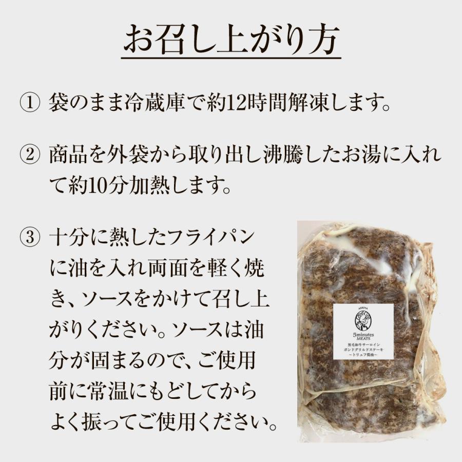 黒毛和牛サーロインポンドグリルステーキ(トリュフ醤油付き)450g×1個 トリュフ醤油30g×2 5mm 03
