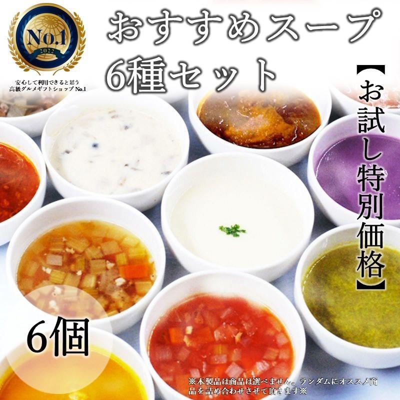 5mmおすすめスープ6種セット 5mm