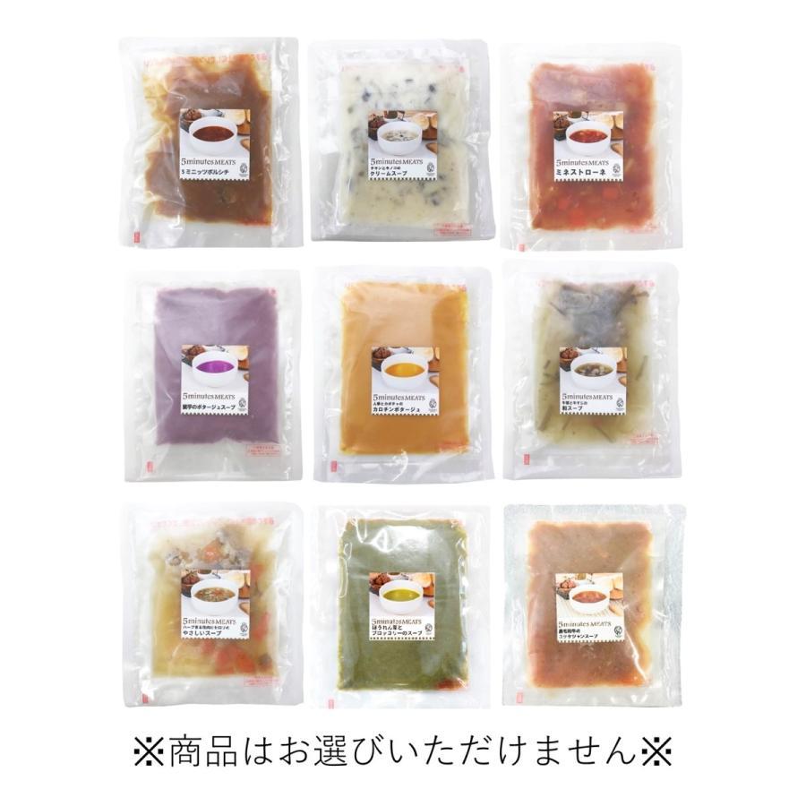 5mmおすすめスープ6種セット 5mm 18
