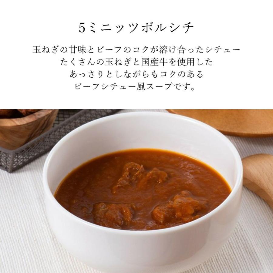 5mmおすすめスープ6種セット 5mm 06