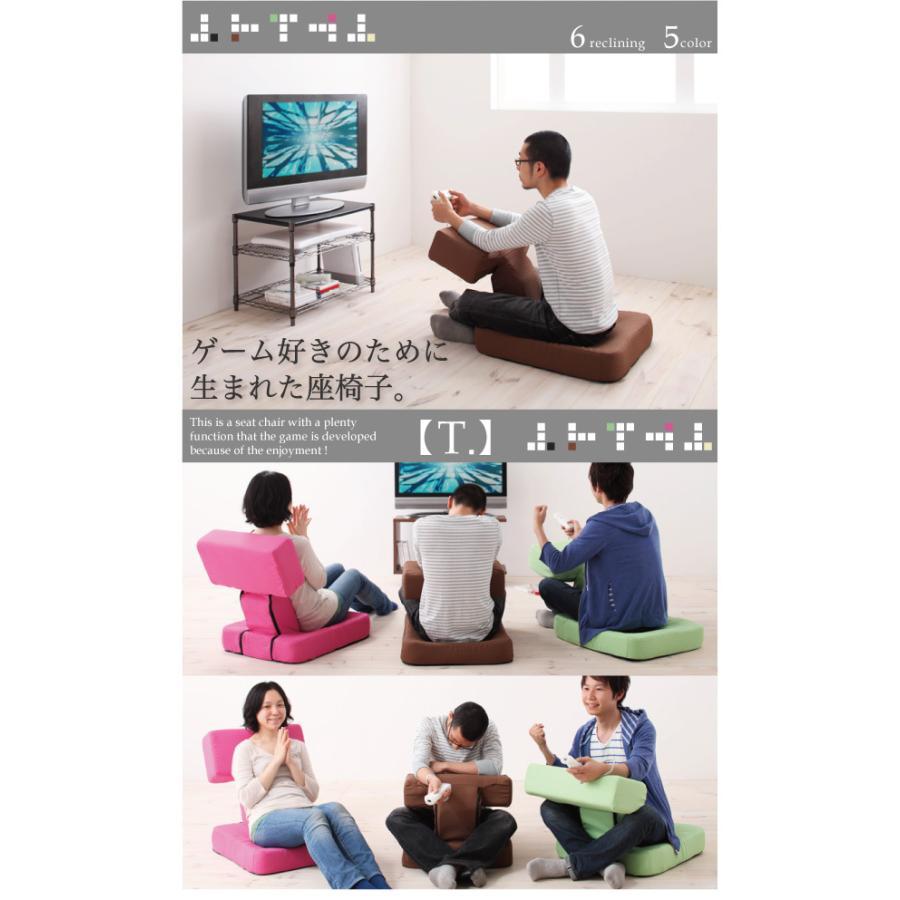 座椅子 チェア ゲーム用座椅子 多機能座椅子 スマホ用座椅子 読書用座椅子 日本製 T. ティー 1P 5stella 02
