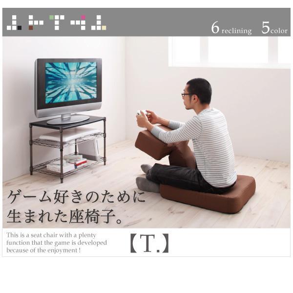 座椅子 チェア ゲーム用座椅子 多機能座椅子 スマホ用座椅子 読書用座椅子 日本製 T. ティー 1P 5stella 10