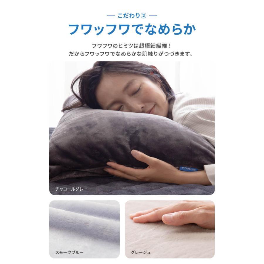 枕カバー 43×90cm mofua モフア プレミアムマイクロファイバー 5stella 03