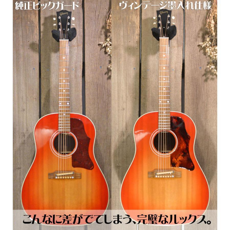 【虎目】 Gibson J-45 Vintage 1960年代 ギブソン ヴィンテージ 純正品を極限まで復元した ラージ ピックガード 粘着剤付属 5th 06