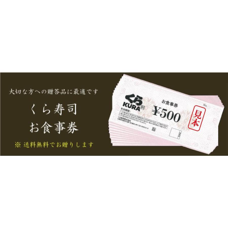 寿司 商品 券 くら くら寿司/オンラインギフト券「くら寿司 イーギフト」発売