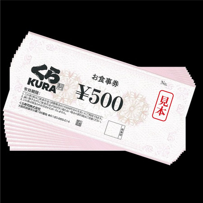 年末年始大決算 くら寿司お食事券 5 美品 000円分