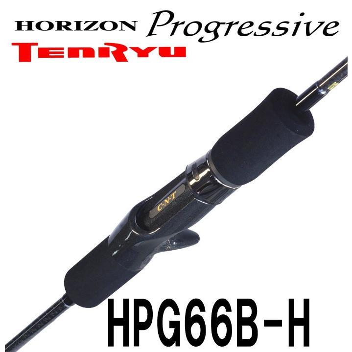 テンリュウロッド スロージギングロッド ホライゾンプログレッシブ HPG66B-H ベイト 1ピース