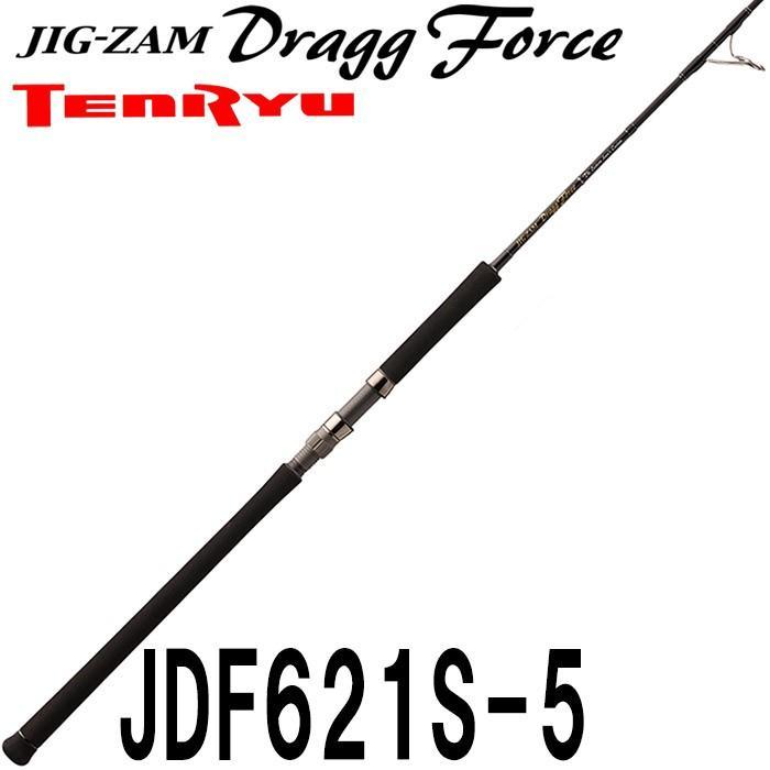 テンリュウロッド ジギングロッド ジグザム ドラッグフォース JDF621S-5 スピニング 1ピース