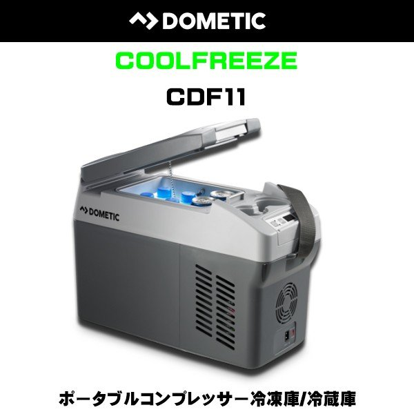DOMETIC(ドメティック)車載用ポータブルコンプレッサー冷凍庫/冷蔵庫 CDF11 冷蔵庫 ポータブルクーラーボックス 6degrees