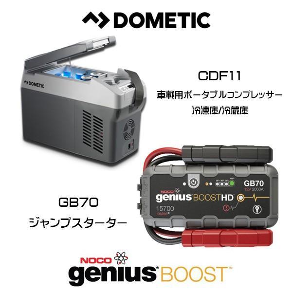 DOMETIC 車載用ポータブルコンプレッサー冷凍庫/冷蔵庫 CDF11 NOCO ジャンプスターター GB70 12V 2000A 容量5000mAh セット アウトドア DIY 6degrees