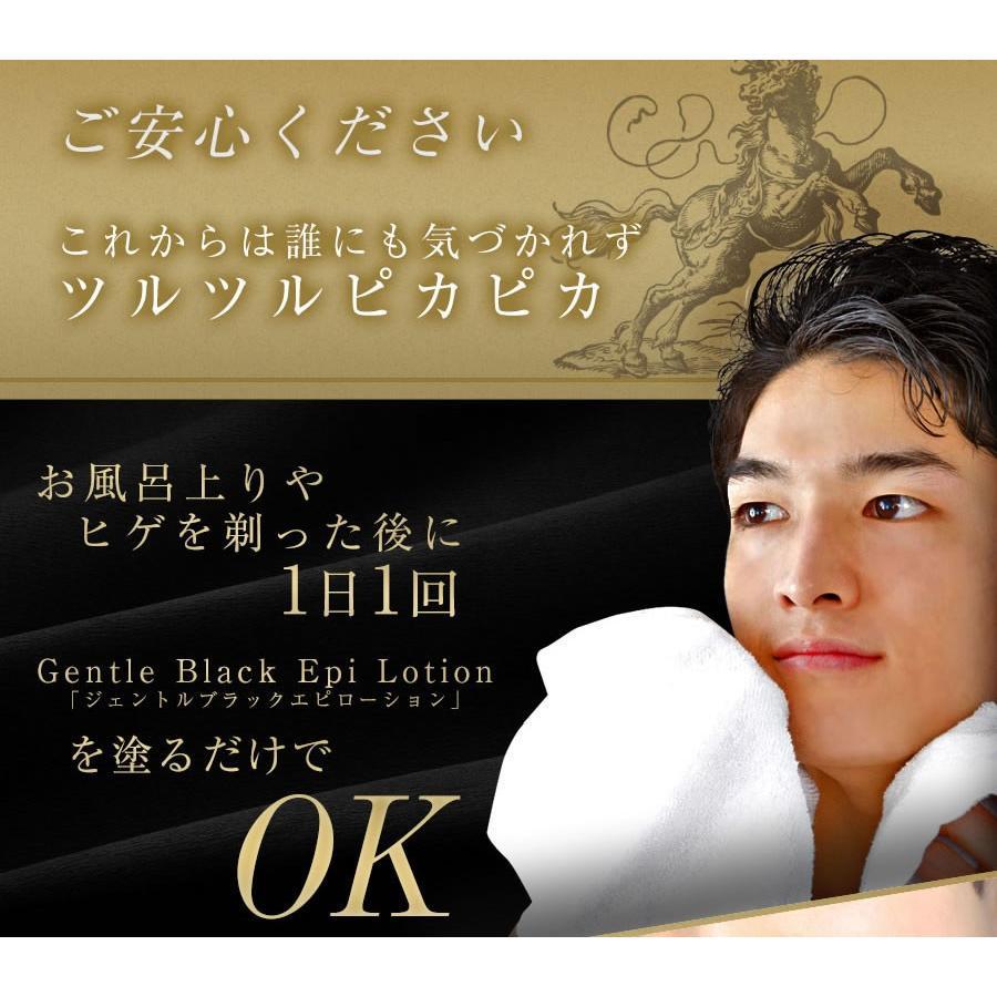 ジェントルブラックエピローション GENTLE BLACK EPI LOTION 3個セット【送料無料】メンズ 男性 スキンケア 化粧水 保湿〔mr-2068-3〕|7-palette|04