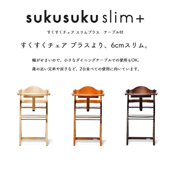 ベビーチェア ハイチェア ラック すくすくチェア スリムプラス テーブル付 大和屋 ベビーチェアー 木製 椅子 子供 ベビー キッズ 一部地域送料無料|716baby|02