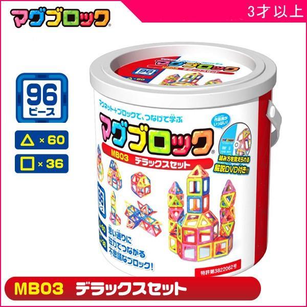知育玩具 マグブロック MB03 デラックスセット(96ピース) おもちゃ ブロック 磁石 構築玩具 キッズ 誕生日 ギフト お祝い プレゼント 子ども ママ 子育て