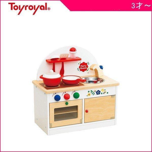 ままごと ミドルキッチン トイ ローヤル おもちゃ ごっこ遊び 木製玩具 コンパクト キッズ 子ども 女の子 誕生日 ギフト プレゼント クリスマス クリスマス
