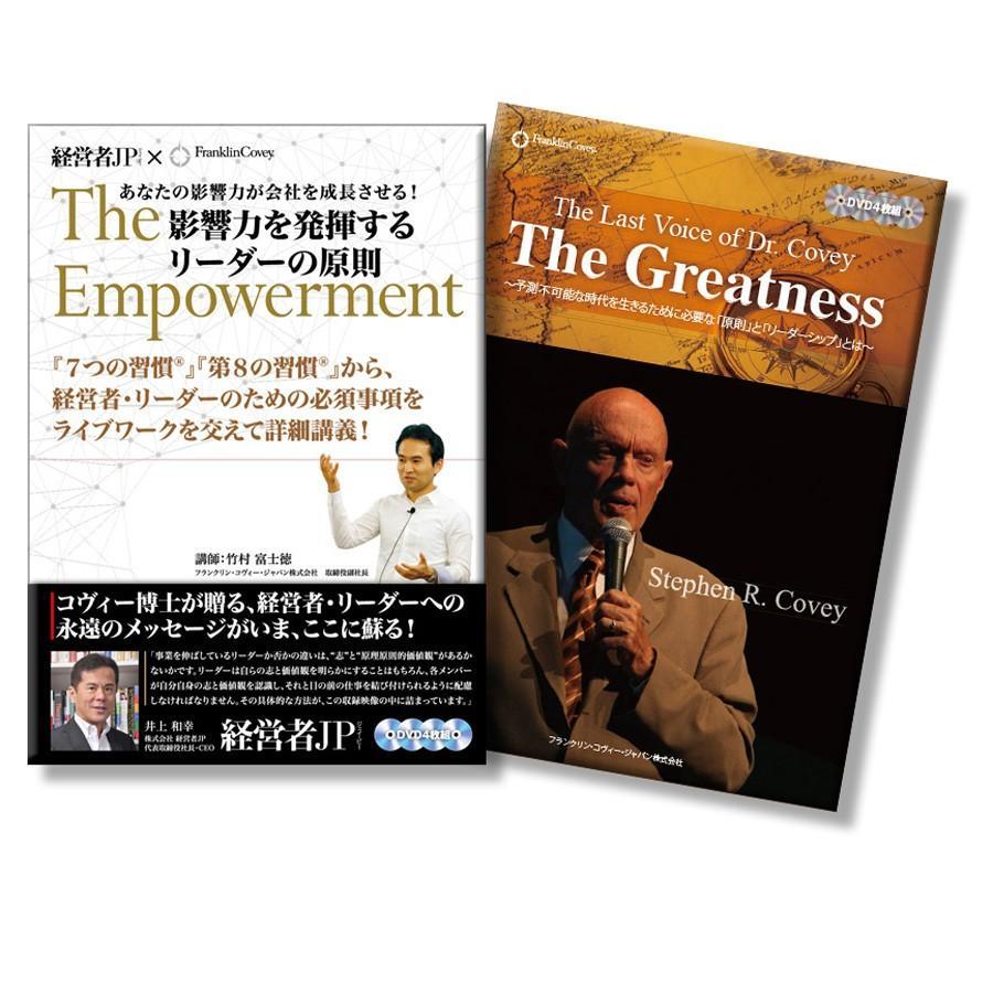 (特別セット)影響力を発揮するリーダーの原則&The Last Voice of Dr. Covey