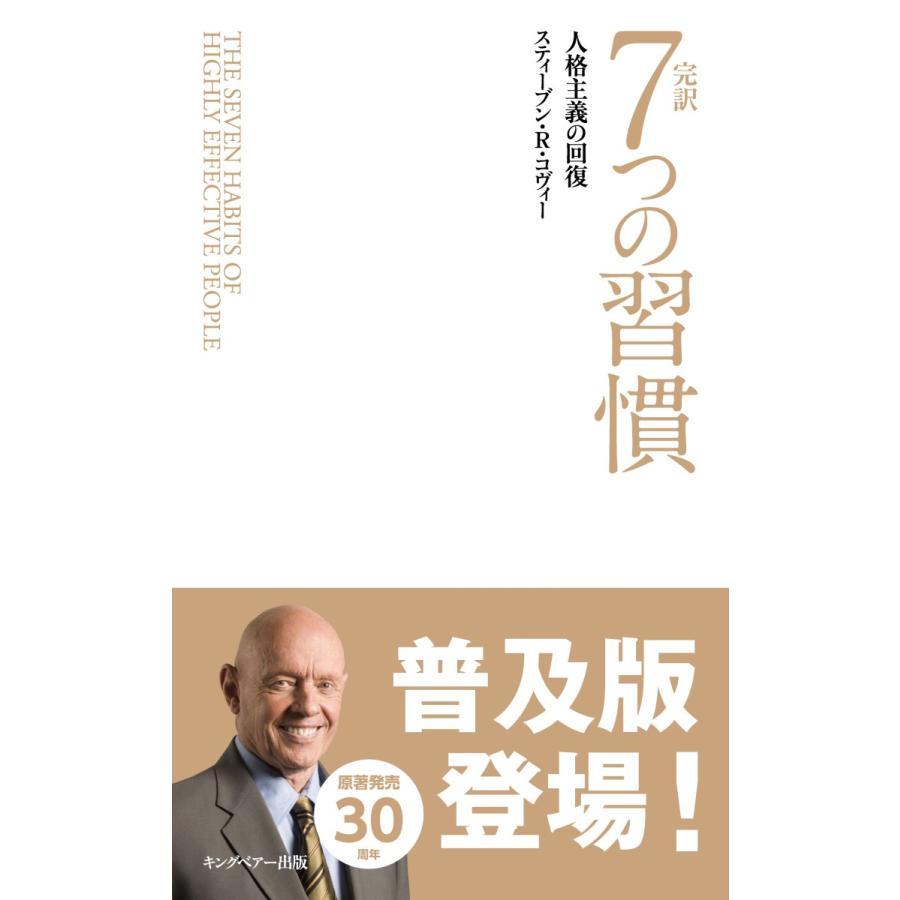 完訳 7つの習慣 人格主義の回復(新書サイズ) :62150:7つの習慣ショップ ...