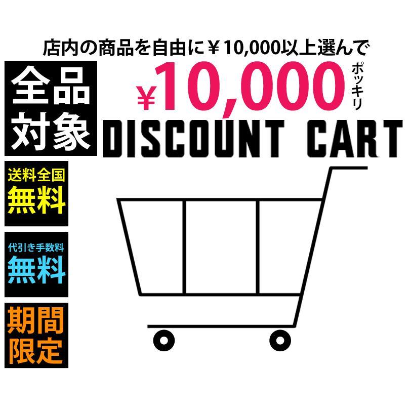 選べる福袋/店内全品対象/メンズ/送料無料/¥10000ポッキリ/