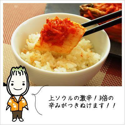 [白菜のキムチ:たっぷり大袋入り、辛さ3倍]激辛ソウル(袋) 1kg 812hosoduke 03