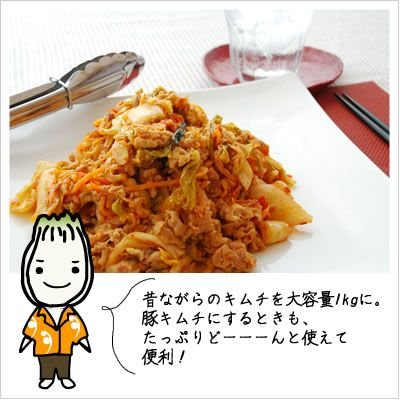 [白菜のキムチ:便利なタッパー入り]ソウルキムチカップ 1kg|812hosoduke|03
