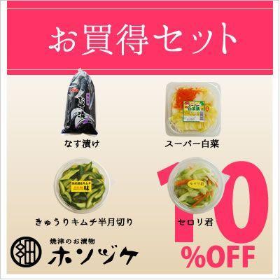 [漬物詰合せ] ★★10%OFF★★ 浅漬け漬物セット4点入 1100円 812hosoduke