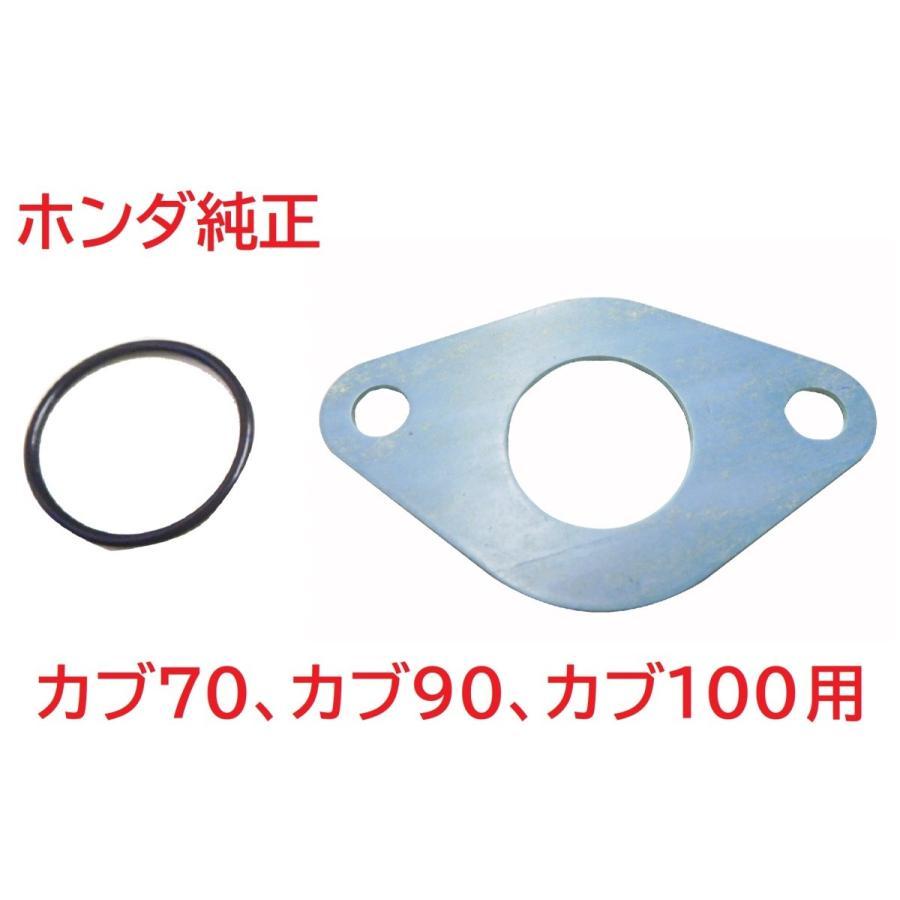HA02 人気の定番 スーパーカブ90 純正インシュレーターとマニホールドOリング のセット ヘッド側 ショップ
