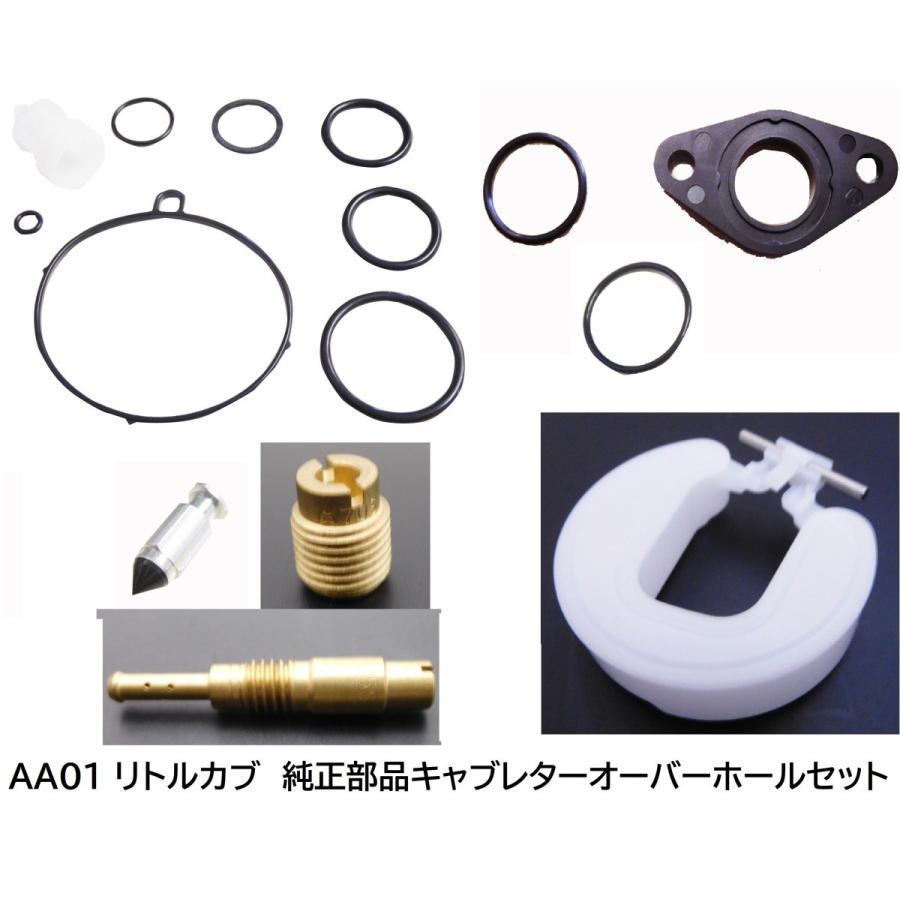 AA01 リトルカブ用純正キャブレターオーバーホールセット オーバーのアイテム取扱☆ 2000年モデル以降用 日本限定
