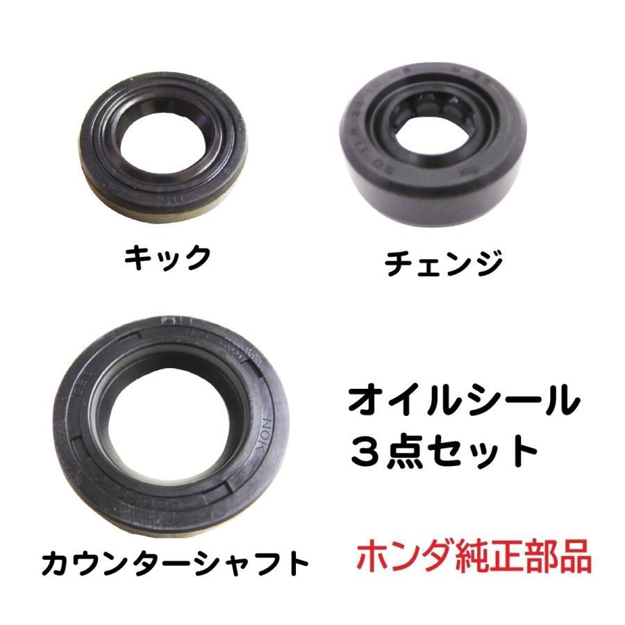 HA02 激安 激安特価 送料無料 スーパーカブ90 純正オイルシール3点セット チェンジオイルシール キックオイルシール 日本最大級の品揃え カウンターシャフト