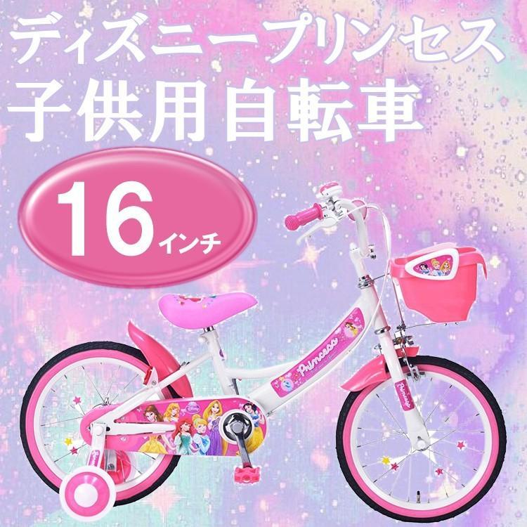子供用自転車 人気 おすすめ プリンセス プリンセス自転車 16インチ ディズニー マイパラス 自転車 幼児用自転車 評判