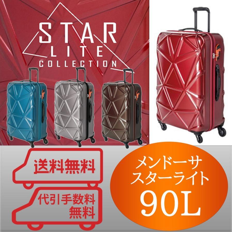 588935b4a5 mendoza メンドーザ スーツケース スターライト スター ライト 32920 90L ...