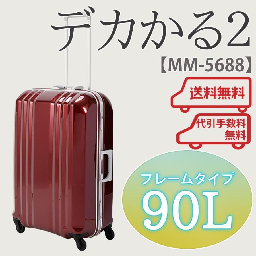 ali スーツケース アジアラゲージ A.L.I デカかる2 MM-5688 90L