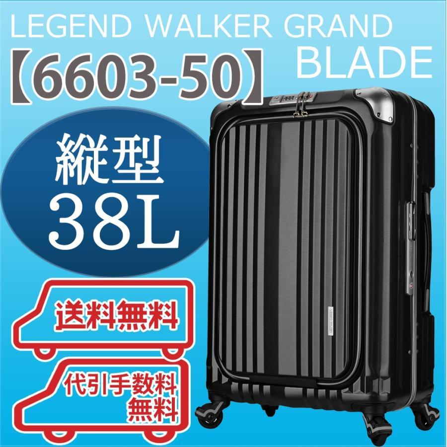 レジェンドウォーカー スーツケース グランド ブレイド T&S 6603-50 38L 50cm 機内持ち込み