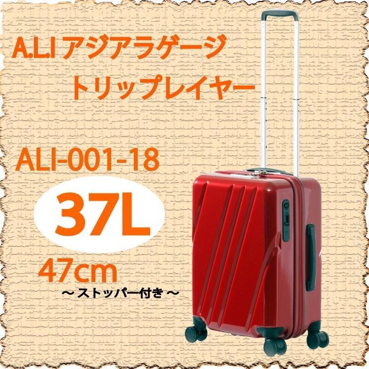 A.L.I アジアラゲージ トリップレイヤー スーツケース Triplayer キャリーバッグ アジア・ラゲージ ALIスーツケース ALI-001-18 37L 47cm ストッパー付き