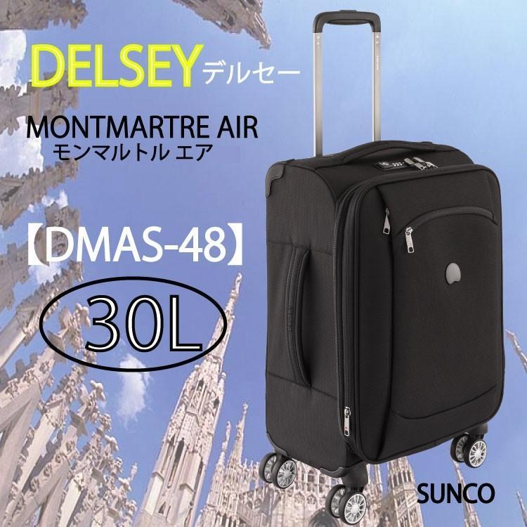 DELSEY デルセー ソフトスーツケース MONTMARTRE AIR モンマルトル エア スーツケース DMAS-48 30L 48cm 人気