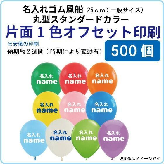 販促 イベント オリジナル 配布 名入れ 500個 ゴム風船 片面1色オフセット印刷 (納期約2週間)