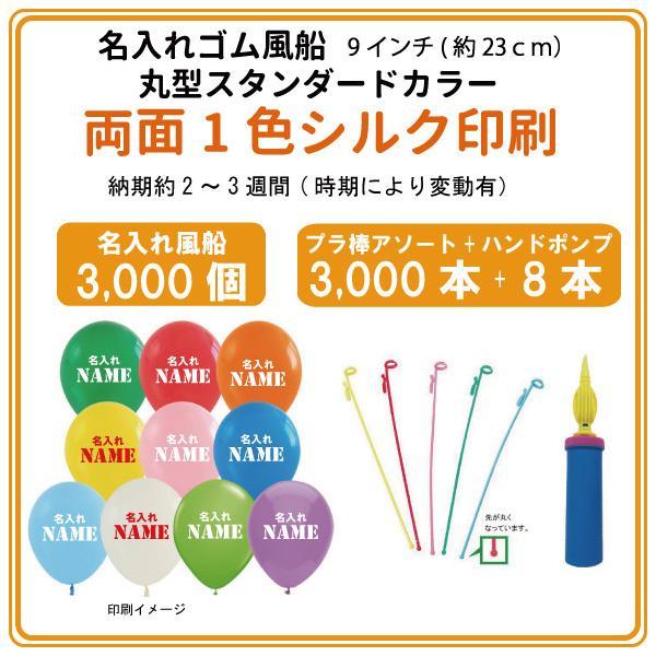 販促 イベント オリジナル 配布 名入れ 3,000個 ゴム風船 +プラ棒+ハンドポンプセット 両面1色シルク印刷 (納期約2〜3週間)