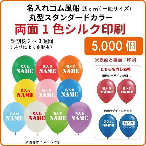 販促 イベント オリジナル 配布 名入れ 5,000個 ゴム風船 両面1色シルク印刷 (納期約3週間)