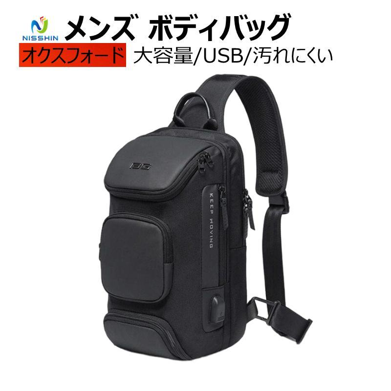 ボディバッグ 大容量 ショルダーバック USB シンプル メンズ 鞄 かばん ボディーバッグ ワン ショルダーバッグ 通勤 旅行 社会人 学生 高校生|8787-store