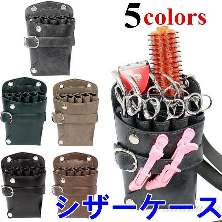 シザーケース プロ用 美容師 理容師 シザーバッグ ハサミ5丁 トリマー用 サロン ベルトポーチ 5色|8787-store
