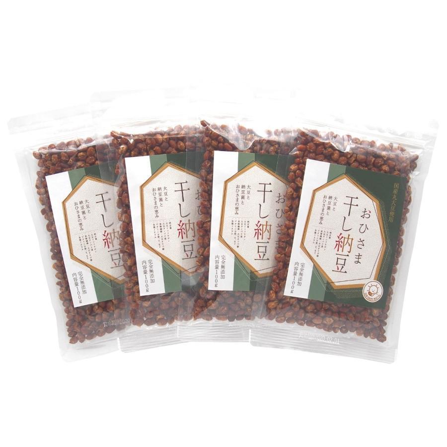 おひさま干し納豆 割り引き 国産大豆 100g入×4個パック お得なキャンペーンを実施中 アミノ酸無添加