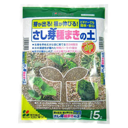 ☆花ごころ☆さし芽種まきの土 5リットル 卓越 レビューを書けば送料当店負担
